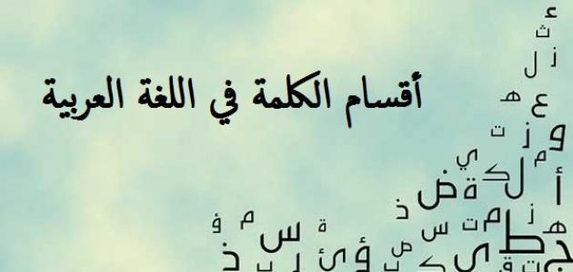 أقسام الكلمة في اللغة العربية