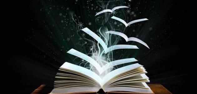 أشهر كتب الأدب العربي