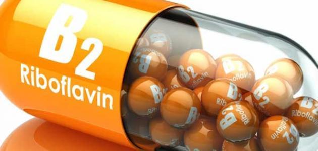 فوائد فيتامين B2