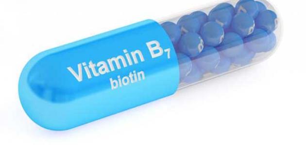 فوائد فيتامين B7