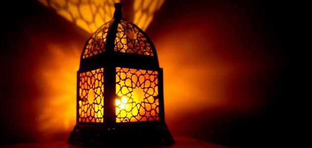 حكم الأغاني في رمضان