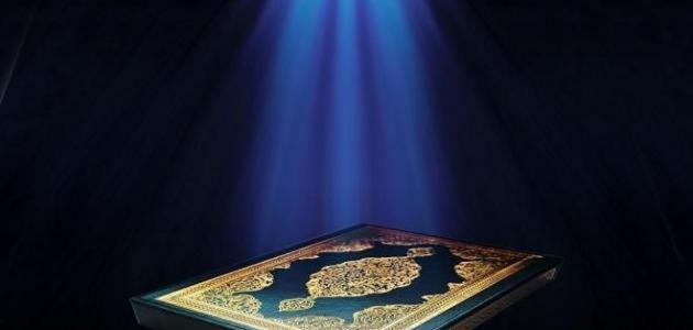 بحث عن الإعجاز القرآني
