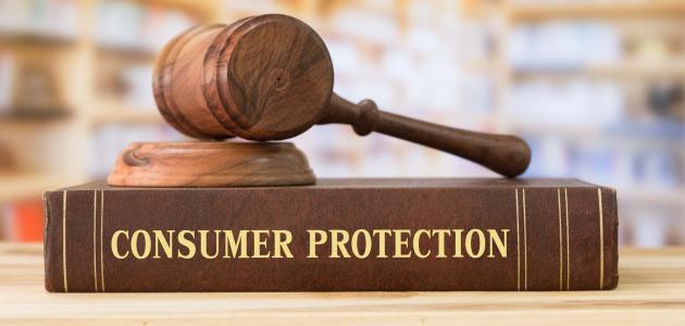 ما هو قانون حماية المستهلك