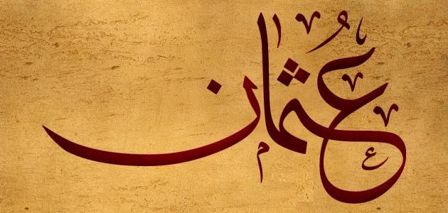 تفسير اسم عثمان في المنام