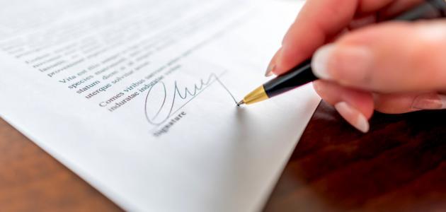 أركان العقد في القانون المدني