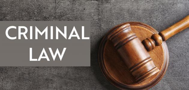 الحق العام في القانون الأردني