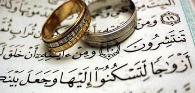 آيات قرآنية عن الزواج
