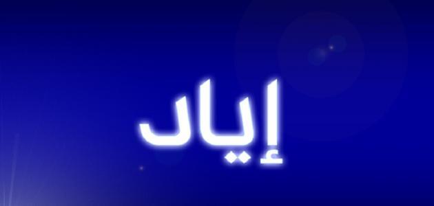 تفسير اسم إياد في المنام