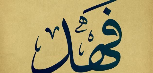 تفسير اسم فهد في المنام