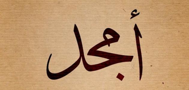 تفسير اسم أمجد في المنام